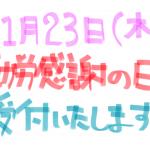 11月23日(木) 勤労感謝の日 祝日受付のお知らせ